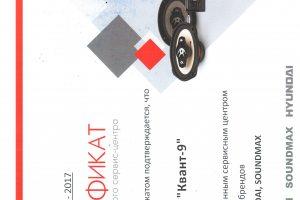 Сертификат Telefunken
