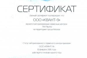Сертификат PlayMe