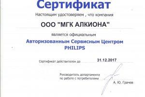 Сертификат Philips