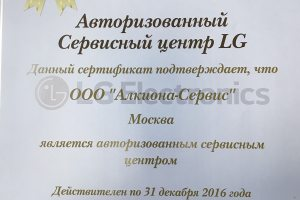 Сертификат LG