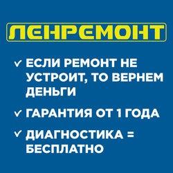 ЛенРемонт