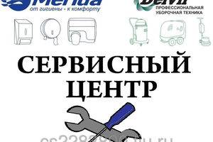 Ремонт Delvir & Merida