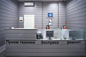 Сервисный центр по ремонту телефонов. Приемная зона