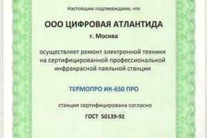 Наш сертификат на профессиональное оборудование