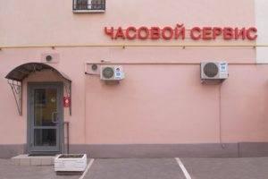 Сервисный центр в Москве, ул.Пятницкая дом 47, стр 1.
