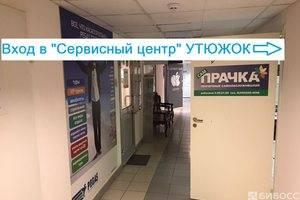 Вход на втором этаже.Сервис по ремонту техники