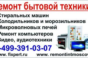 http://doexpert.ru/ Выездной ремонт всей бытовой техники