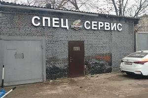 СпецСервис