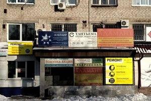 Сервисный центр ГОЛДФОН г. Тольятти Карла Маркса