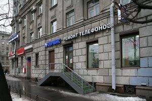 Сервисный центр по ремонту телефонов на Московском пр., д. 186